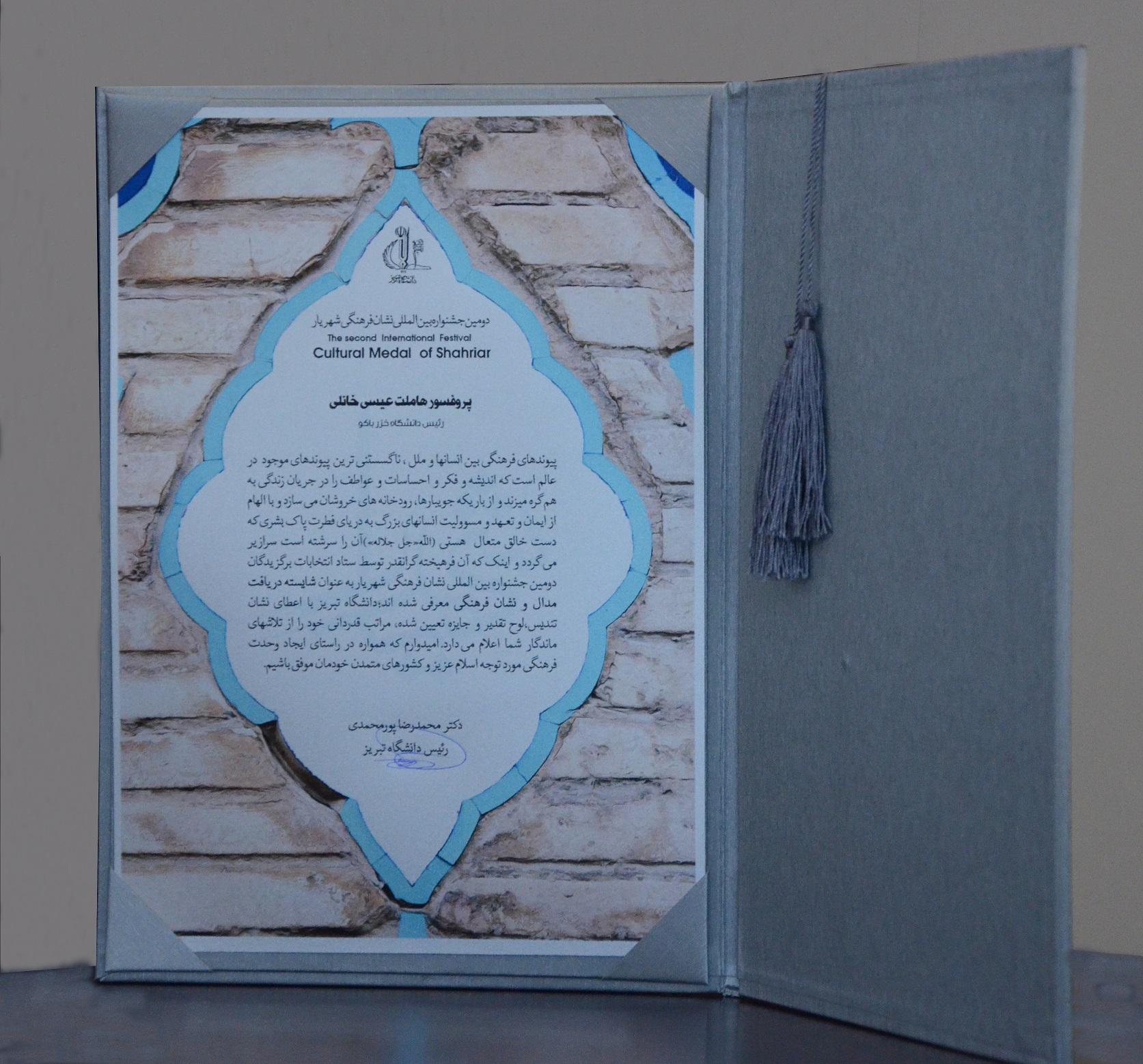 Founder Receives Shahriyar Medal