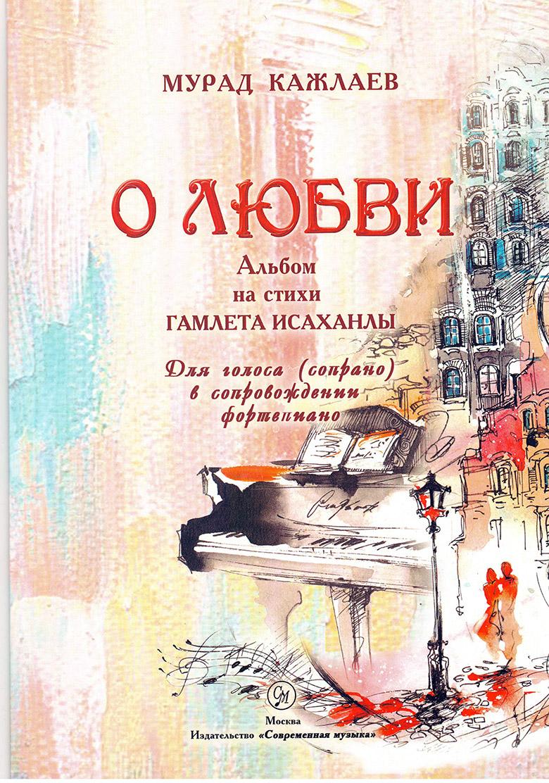 Hamlet İsaxanlının şeirlərinə Murad Kajlayevin bəstələdiyi musiqilərin daxil olduğu iki kitab nəşr olundu